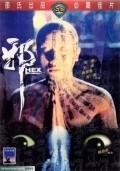 Xie is the best movie in Ni Tien filmography.