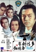 To ching chien ko wu ching chien film from Yuen Chor filmography.
