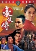 Hao xia zhuan - movie with Feng Tien.