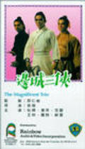 Bian cheng san xia is the best movie in Margaret Tu Chuan filmography.