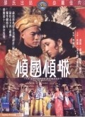 Qing guo qing cheng is the best movie in Ivy Ling Po filmography.