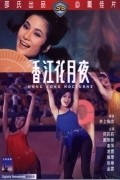 Xiang jiang hua yue ye - movie with Paul Chang.