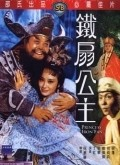 Tie shan gong zhu - movie with Miao Ching.