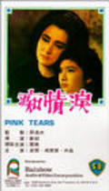 Chi qing lei - movie with Miao Ching.