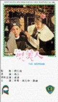 Yu mei ren is the best movie in Kwong Chiu Cheung filmography.