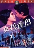Nu xiao chun se is the best movie in Peter Chen Ho filmography.