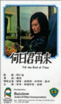 He ri jun zai lai - movie with Paul Chang.