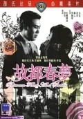 Xin ti xiao yin yuan - movie with Paul Chang.