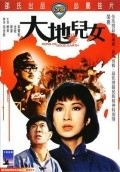 Da di er nu is the best movie in Paul Chang filmography.