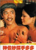 Shen tou miao tan shou duo duo - movie with Roy Chiao.
