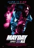 Mayday 3DNA is the best movie in Richie Ren filmography.
