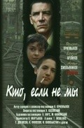 Kto, esli ne myi - movie with Albert Filozov.