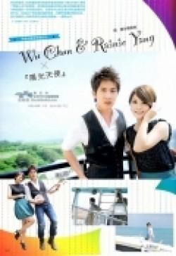 Yang guang tian shi is the best movie in Reyni Yan filmography.