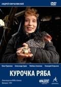 Kurochka Ryaba is the best movie in Lyubov Sokolova filmography.