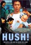 Hush! is the best movie in Ken Mitsuishi filmography.