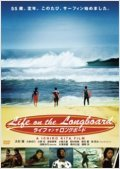 Life on the Longboard - movie with Shun Oguri.