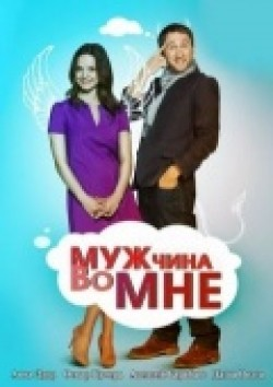 Mujchina vo mne (serial) is the best movie in Dasha Volga filmography.
