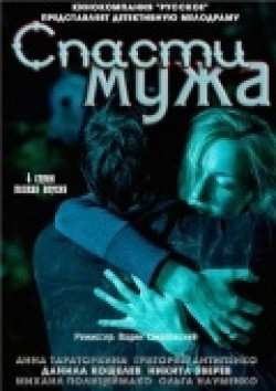 Spasti muja - movie with Mikhail Politsejmako.