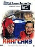 Kingsajz is the best movie in Witold Pyrkosz filmography.