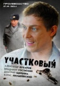 Uchastkovyiy (serial) is the best movie in Boris Khvoshnyanskiy filmography.