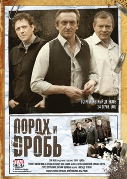 Poroh i drob (serial) is the best movie in Natalya Tkachenko filmography.