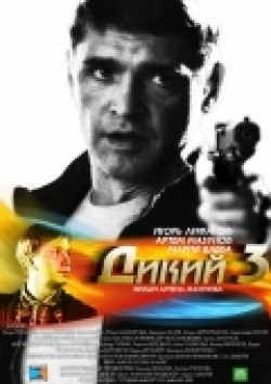 Dikiy 3 (serial) is the best movie in Liliya Mey filmography.