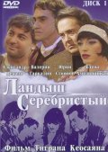 Landyish serebristyiy is the best movie in Alyona Khmelnitskaya filmography.