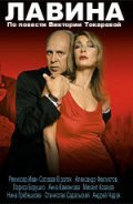 Lavina is the best movie in Boris Plotnikov filmography.