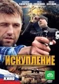 Iskuplenie is the best movie in Rina Grishina filmography.