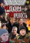 Moy dom – moya krepost - movie with Yegor Pazenko.