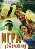 Igra voobrajeniya is the best movie in Yuliya Vysotskaya filmography.