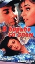 Zor: Never Underestimate the Force - movie with Farida Jalal.