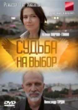 Sudba na vyibor (serial) is the best movie in Olesya Fattakhova filmography.