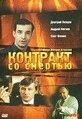 Kontrakt so smertyu is the best movie in Anna Legchilova filmography.
