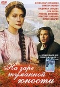 Na zare tumannoy yunosti - movie with Rimma Markova.