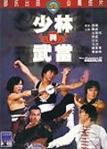 Shao Lin yu Wu Dang is the best movie in Tat-wah Cho filmography.