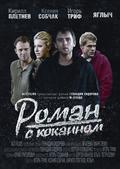 Roman s kokainom is the best movie in Gennadi Sidorov filmography.