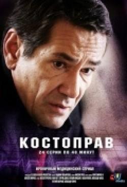Kostoprav (serial) is the best movie in Valeriya Hodos filmography.