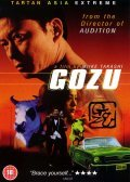 Gokudo kyofu dai-gekijo: Gozu - movie with Sho Aikawa.