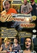 Nochnoy gost is the best movie in Anna Yakunina filmography.