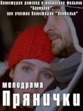 Pryanichki is the best movie in Dmitri Vorobyov filmography.