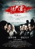 White Vengeance is the best movie in Zhang Hanyu filmography.