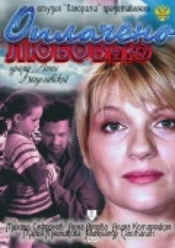 Oplacheno lyubovyu (serial) - movie with Anna Ardova.