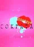 Potseluy Sokrata is the best movie in Natalya Dedeyko filmography.