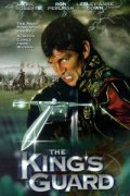 The King's Guard - movie with Eric Roberts.
