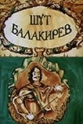 Shut Balakirev - movie with Aleksandr Belyavsky.