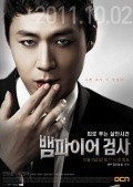 Vampire Prosecutor is the best movie in Lee Won Jong filmography.