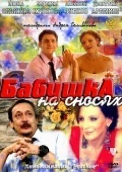 Babushka na snosyah (mini-serial) is the best movie in Marianna Shults filmography.