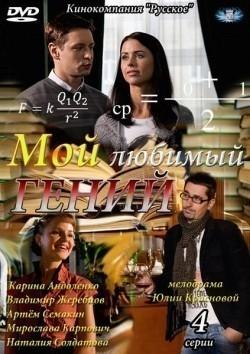 Moy lyubimyiy geniy (mini-serial) is the best movie in Vladimir Zherebtsov filmography.