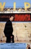 Limita is the best movie in Irina Apeksimova filmography.